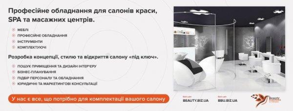 Професійне обладнання для салонів краси, SPA та масажних центрів